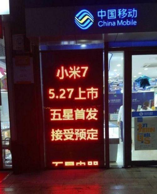 小米7上市时间曝光:5月27日首发1