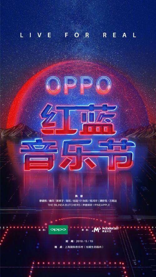 红蓝配色!OPPO R15星云特别版即将首发1