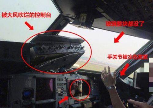 为机长点赞 川航客机档风玻璃为什么碎了?1