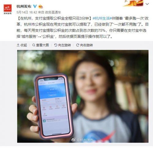 杭州公积金支持支付宝提取 3分钟搞定0