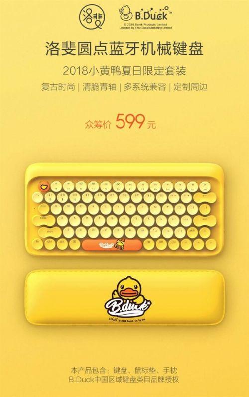 599元!小米众筹上架超萌机械键盘套装0
