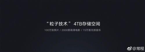 硬盘还是手机?联想Z5拥有4TB存储空间2