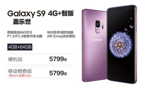 三星特发S9 4G+智版:5799元补贴60%话费1
