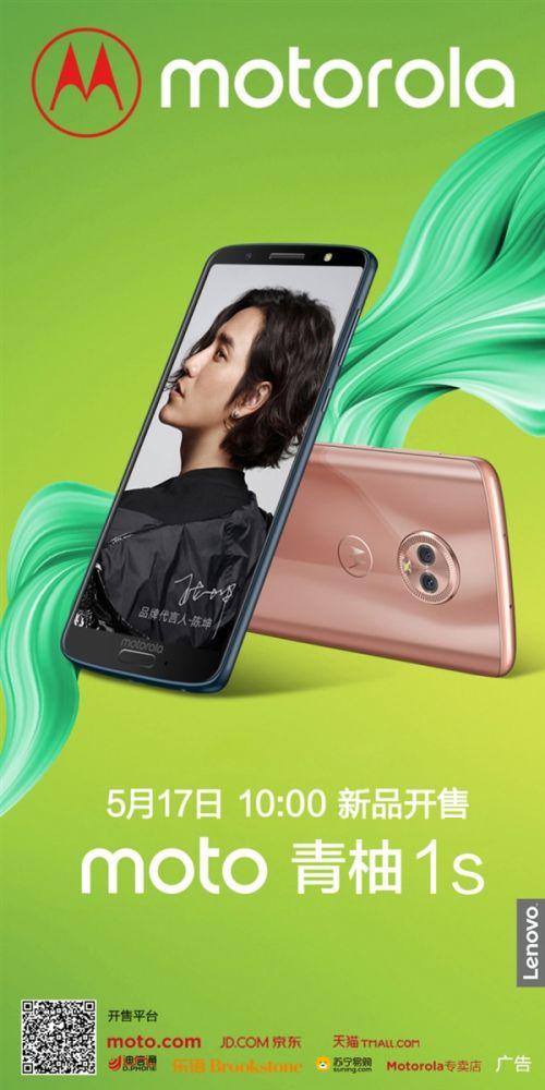 Moto青柚1s发布:1499元1