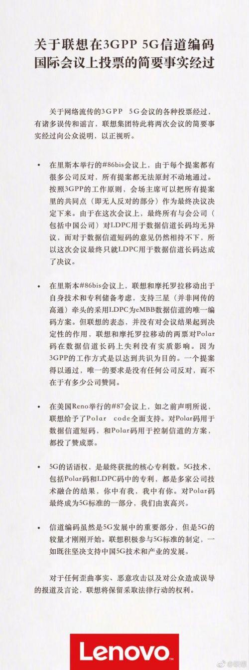 【5G】5G中国领先美国多久;柳传志:任正非也说投票没问题4