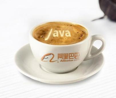 阿里成首个受邀参与Java全球标准制定的中国公司2