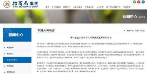 富士康完成IPO战投遴选 BAT互联网巨头或优先入围0