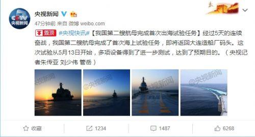 厉害了我的国 中国首艘国产航母完成出海试验!1