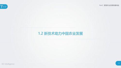 2018智慧农业发展研究报告8