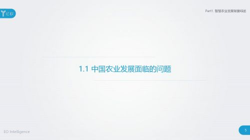 2018智慧农业发展研究报告4