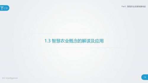 2018智慧农业发展研究报告13