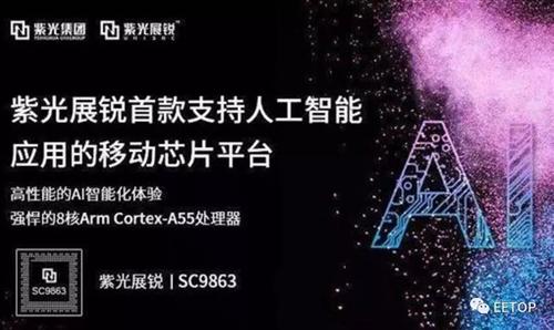 真八核A55!首款人工智能LTE SoC功能介绍0