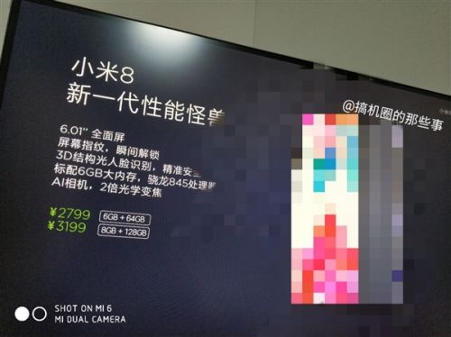 越贵越好卖?小米88GB+128GB版要卖3199元2