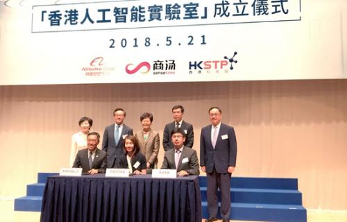 商汤科技、阿里巴巴及香港科技园联手成立AI实验室0