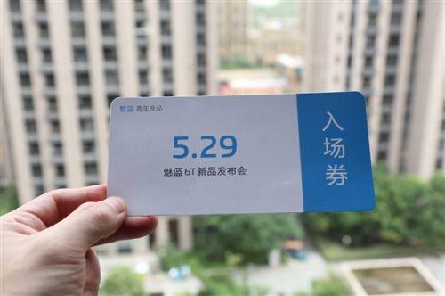 魅蓝6T官方确认5.29发布!邀请函T恤拉风3