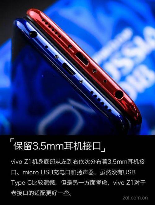 """vivo Z1评测 1798元就能买到的""""小X21""""5"""