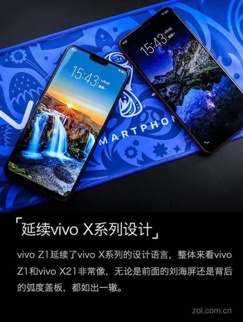 """vivo Z1评测 1798元就能买到的""""小X21""""2"""
