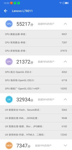 Lenovo Z5评测 :重新定义新国民旗舰!5
