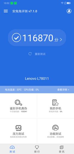 Lenovo Z5评测 :重新定义新国民旗舰!4