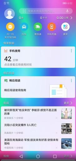 荣耀9i评测 重新定义千元高颜值美拍担当28