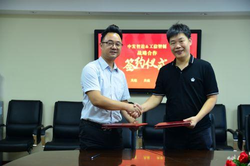 中发智造联手工信智创推进中国制造2025的发展战略1