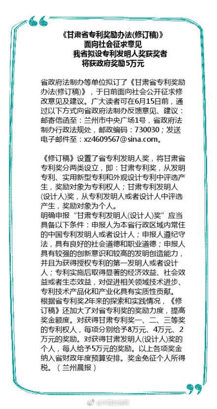 甘肃省拟设专利发明人奖 获奖者将获政府奖励5万元0