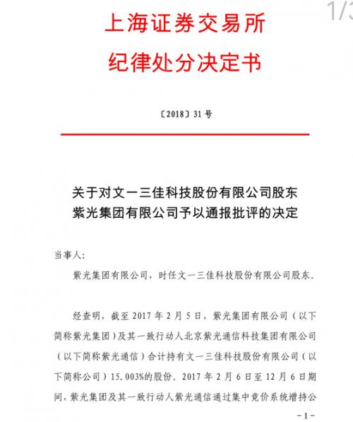 【概念股】紫光违规举牌文一科技被通报批评;3