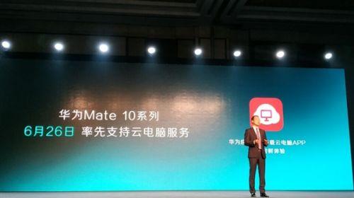 华为Mate 10系列即将支持云电脑服务1