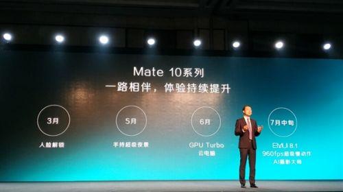 华为Mate 10系列即将支持云电脑服务2