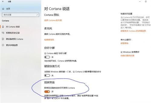 Win10小娜安全漏洞披露:锁屏下执行恶意脚本进系统2