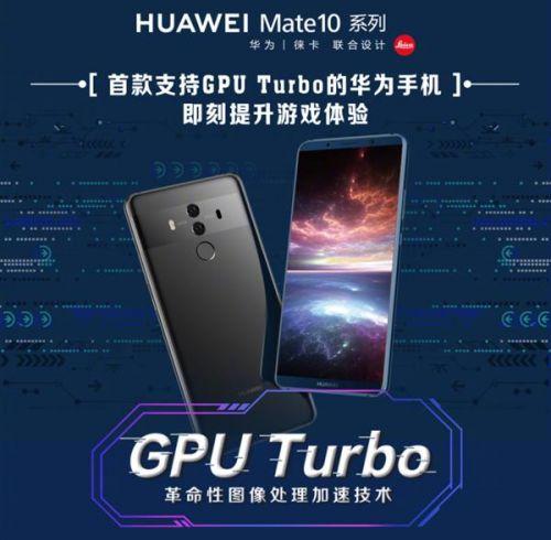 首款搭载GPU Turbo的华为手机!Mate 10系列再增值1