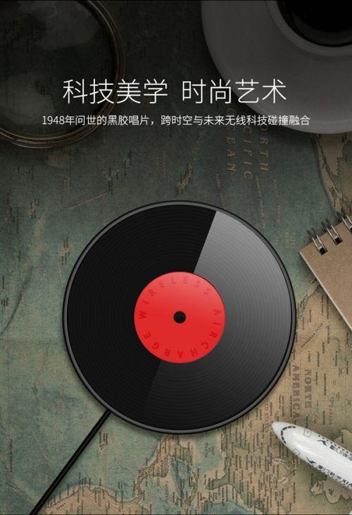 79元!南孚发布新一代致薄黑胶无线充:复古艺术范十足0