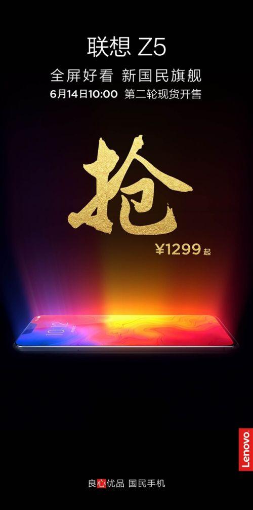联想Z5明天再次发售:1299元起1