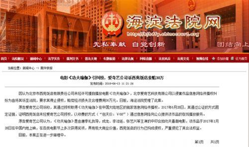 电影《功夫瑜伽》引纠纷 爱奇艺起诉饭店索赔30万0