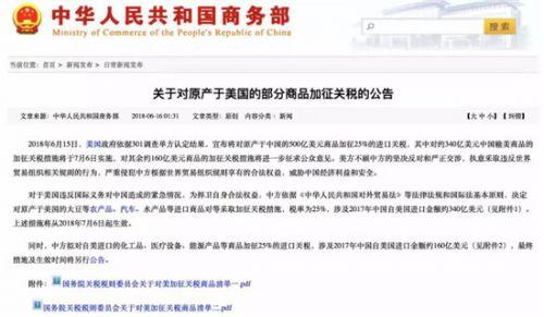 中美贸易大战苹果新机或延迟发货:苹果概念股集体跌停1