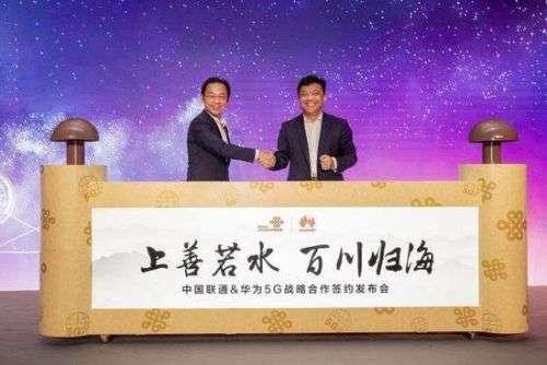 中国联通和华为宣布签署5G战略合作协议0