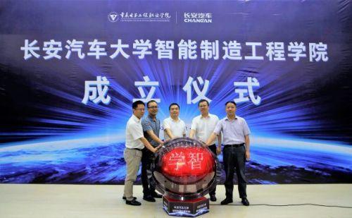 长安汽车大学智能制造工程学院挂牌成立0