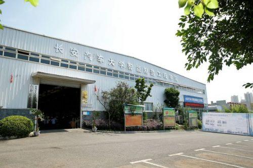 长安汽车大学智能制造工程学院挂牌成立3