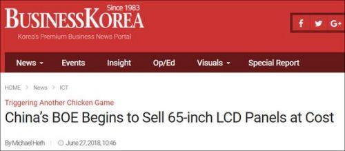 三星LGD面板受国产厂商冲击 后者股价几乎腰斩0