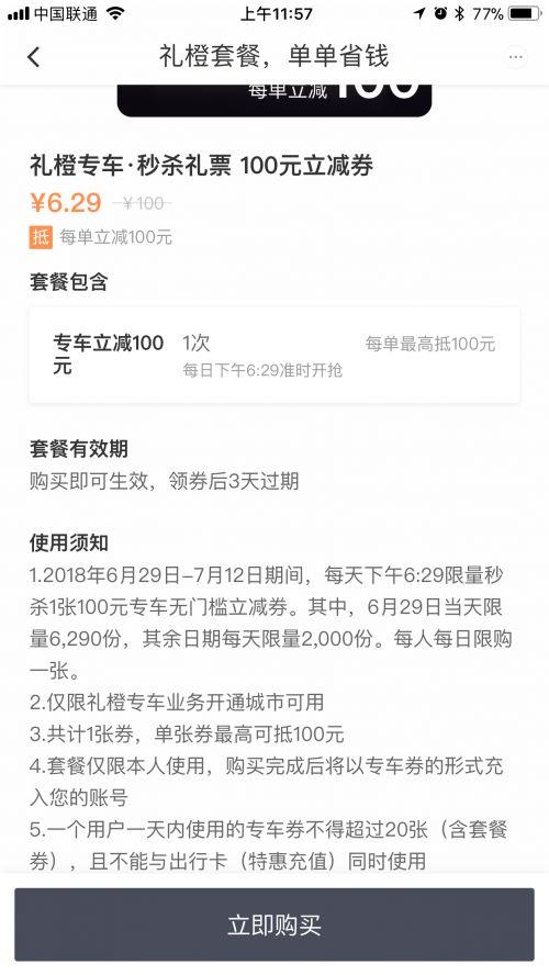 滴滴专车更名礼橙专车  或将香港上市0