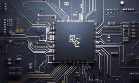 """算力超强 百度发布自研AI芯片 """"昆仑""""  0"""