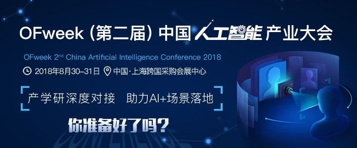 8月30日 中国人工智能产业大会在上海开幕!0
