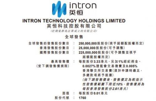 英飞凌最大汽车电子代理商赴港上市,坚守技术分销十多年0