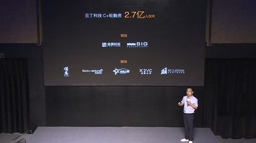 云丁科技完成2.7亿元C+轮融资,它说要把家居全部智能化起来0