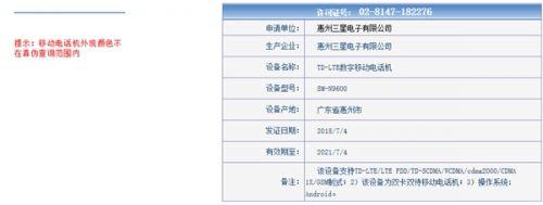 三星note 9现身工信部,8月9日发布,24日开售!0