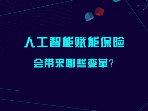 人工智能赋能保险 会带来哪些变革?0