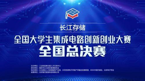 专访紫光集团联席总裁刁石京:人才是存储行业发展的关键1