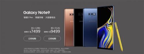 三星Galaxy Note 9发布:骁龙845/8G内存 尝鲜价9499元0