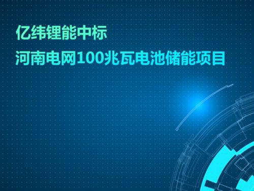 亿纬锂能中标河南电网100兆瓦电池储能设备项目0