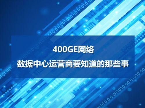 400GE网络 数据中心运营商要知道的那些事0